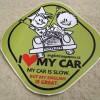 samolepa my car